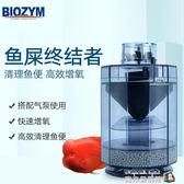 魚缸水妖精吸便器小型全自動吸魚便吸魚屎過濾器凈水增氧泵濾器泵 魔方數碼館WD