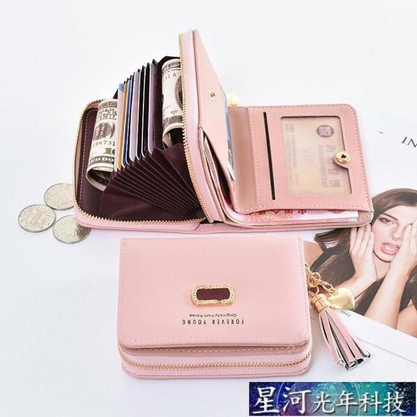 零錢包皮夾 奔蕾錢包女短款學生韓版可愛折疊新款小清新卡包錢包一體包女 星河光年
