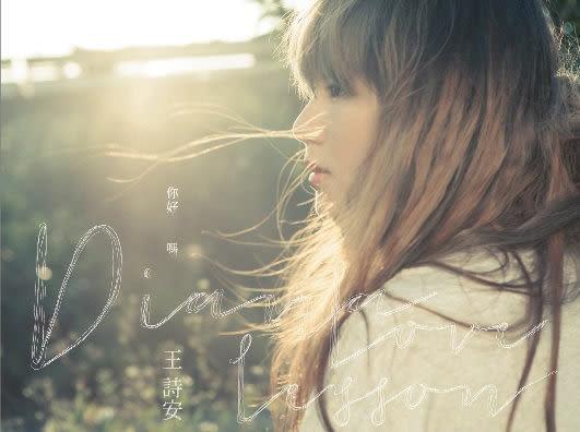 王詩安 你好嗎Love Lesson CD (購潮8)