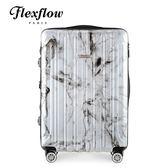 Flexflow 里爾系列 法國精品智能秤重 白大理石  29吋 防爆拉鍊 可加大 旅行箱 行李箱