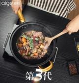 愛格32cm真空炒鍋不粘鍋無油煙鍋鐵鍋家用電磁爐通用平底鍋廚房