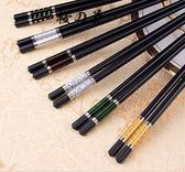 優圣美帝家用筷子一人一雙創意禮品筷子日式合金筷子個性筷子套裝【櫻花本鋪】