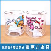 壓克力水杯 Hello Kitty 凱蒂貓 海賊王聯名 喬巴 三麗鷗 授權正版品 杯子 透明杯 【狐狸跑跑】