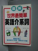 【書寶二手書T5/語言學習_OHN】世界最簡單英語介系詞_久保清子