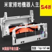 【尋寶趣】MIUI 主刷罩 米家掃地機器人 配件 耗材 阻擋毛髮 防纏繞設計 Top-147-MM