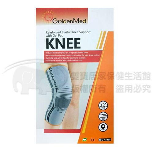 護膝 GoldenMed 矽膠止滑軟鐵護膝 GO-7004