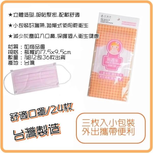 【九元生活百貨】舒適口罩/24枚 防塵口罩  /促