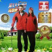 金德恩【達新牌】A08 彩仕型2件式休閒風雨衣(紅衣/黑褲)