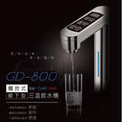宮黛 GD-800 觸控式冰冷熱三溫飲水...