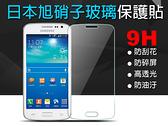 【HTC Desire EYE/Desire 620 鋼化玻璃保護貼】超薄0.3mm 玻璃保貼/9H硬度/耐刮/順暢度高/日本旭硝子