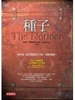 二手書博民逛書店《種子The Noticer:Sometimes, all a