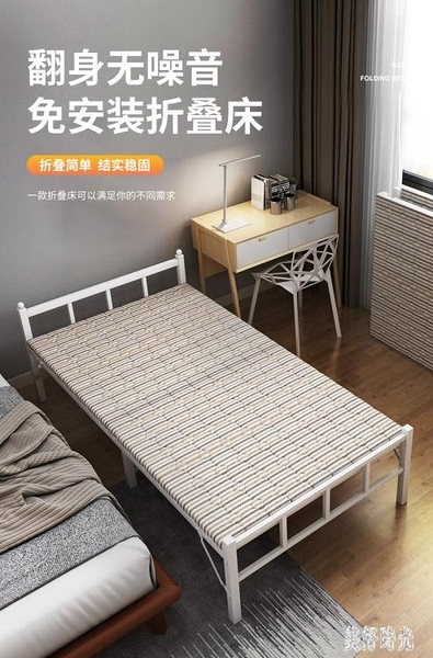 折疊床 折疊床單人床辦公室午睡簡易雙人出租房便攜家用午休硬板床 【美好時光】