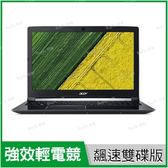 宏碁 acer A715-71G 黑 240G SSD+1TB飆速特仕版【i7 7700HQ/15.6吋/GTX 1050/固態硬碟/Full-HD/Win10/Buy3c奇展】