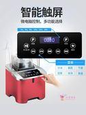 碎冰機 沙冰機商用奶靜音帶茶店罩隔音碎冰機攪拌機榨果汁機料理機T