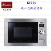 【PK廚浴生活館】高雄櫻花牌 E5650  嵌入式微波烤箱  烤箱   實體店面 可刷卡
