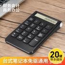 數字鍵盤技觸適用于macbook筆記本外接無線數字鍵盤蘋果手提電腦usb外置 麥吉良品