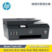 【HP 惠普】Smart Tank 615 連供傳真印表機 All-in-One(Y0F71A) 【贈7-11購物金100元:序號次月中簡訊發送】