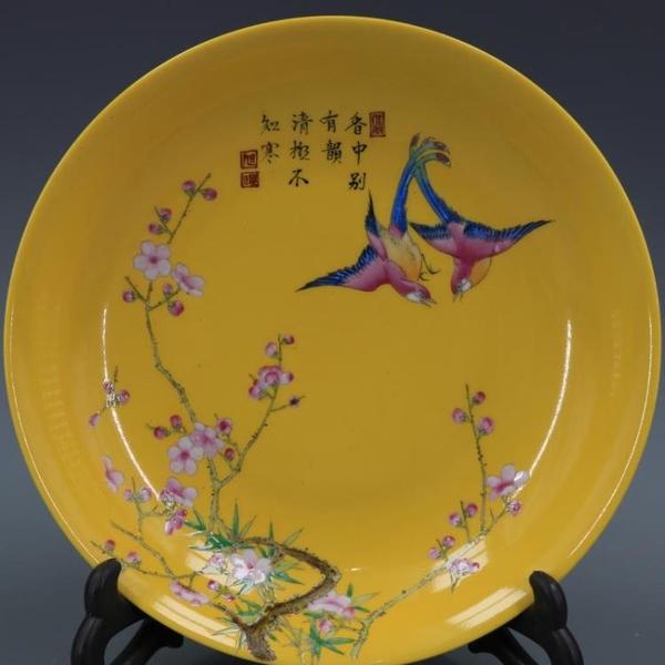 清雍正黃地粉彩花鳥紋盤仿古工藝品瓷器家居裝飾擺件古董古玩收藏1入