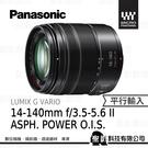 Panasonic LUMIX G 14...
