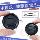 【小咖龍】 40.5mm 鏡頭蓋 相機 攝影機 快扣式鏡頭蓋 附防丟繩 中捏式 40.5 mm 單眼 微單 鏡頭保護蓋