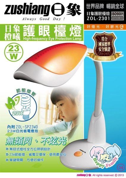 淘禮網 ZOL-2301 日象橙曦護眼檯燈