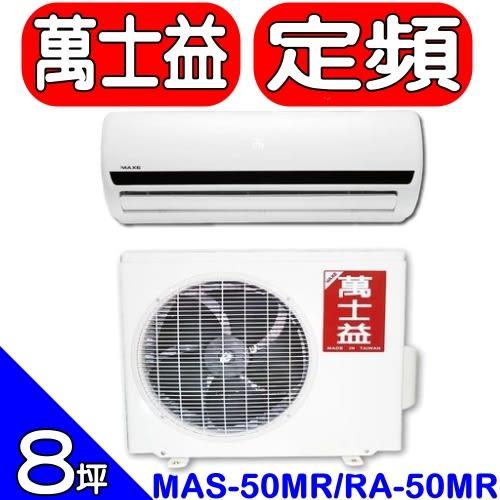 萬士益MAXE【MAS-50MR/RA-50MR】分離式冷氣