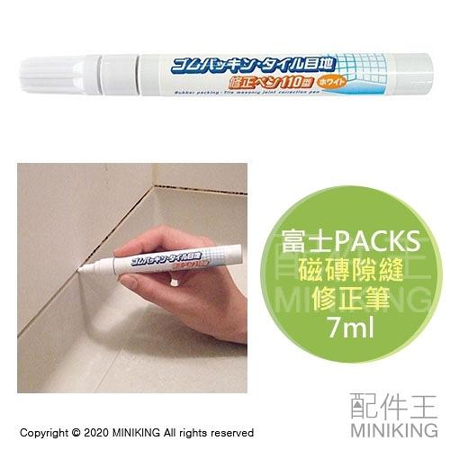 現貨 日本製 富士PACKS 磁磚隙縫 修正筆 白色 防霉 防黴 遮蓋筆 美縫筆 縫隙 修復 浴室 洗臉台
