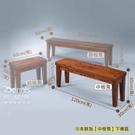 【班尼斯國際名床】~萊斯 天然100%全實木(中板凳/餐椅) 120*30*45cm