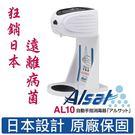 日本KING JIM - AL10自動手指消毒器/消毒機/噴霧瓶