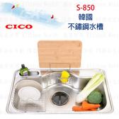 【PK廚浴生活館】高雄 CSK S-850 韓國不鏽鋼水槽 水槽 ☆實體店面 可刷卡