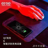 手機無線充滑鼠墊iphonex無線充電器蘋果8plus三星s8/S7快充底座消費滿一千現折一百