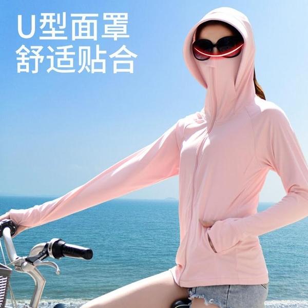 防曬衣 防曬衣女冰寬鬆韓版夏季薄款短天套絲透氣新士服長紫外線衫洋