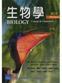 (二手書)生物學