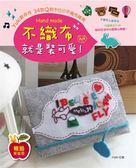 (二手書)不織布就是裝可愛!Yuki教你作34款Q到不行の不織布雜貨(暢銷新裝版)