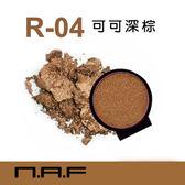 N.A.F 換換EYE眼影(自由玩色)可可深棕R-04