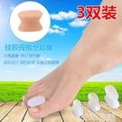 分趾器 成人兒童100%用硅膠拇指外翻分趾器重疊腳趾分離墊大腳骨矯正器 生活主義