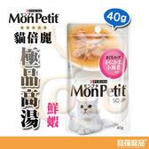 貓倍麗鮮蝦極品高湯40g【寶羅寵品】