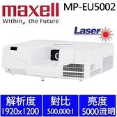 maxell MP-EU5002 商用雷射投影機