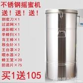 養蜂工具加厚不銹鋼搖蜜機蜂蜜機蜜桶打糖機搖密機搖糖機105【免運】