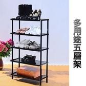 【長安多用途五層架】聯府KEYWAY   收納架鞋架A 528  通