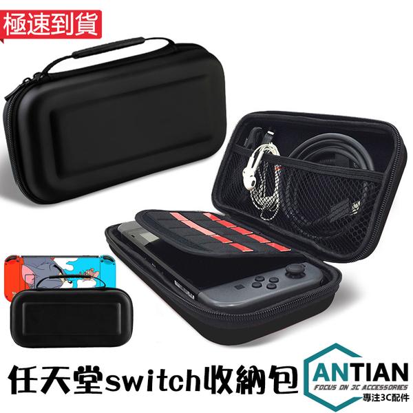 任天堂 Switch 主機硬殼收納包 硬殼 保護包 NS lite 防撞包 手提包 防摔包 整理包 防塵 防水 保護套