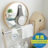 吸盤防水防摔靜音鐘表浴室廚房小掛鐘客廳