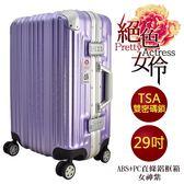絕色女伶系列  HTX-1838-29LL 防撞升級 ABS+PC 直條鋁框箱 29吋 女神紫
