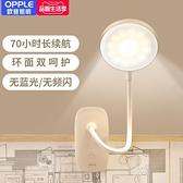 歐普led學習臺燈護眼書桌學生充電小臥室兒童床頭專用閱讀夾子式一米