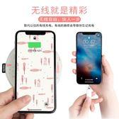 冇心iphoneX蘋果XS無線充電器iphone手機快充X專用8plus8p小米安卓通用xr三