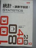 【書寶二手書T2/科學_NQH】統計,讓數字說話!_鄭惟厚, 墨爾