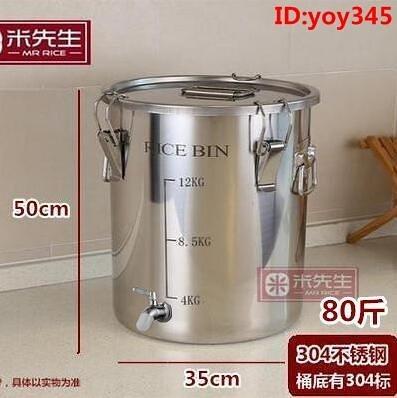 食品級304不銹鋼食用油桶 菜籽油花生油 送滑輪置物架 【帶304龍頭】80斤