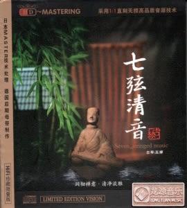 七弦清音   HDCD    (購潮8)