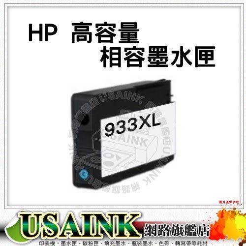 USAINK☆HP NO.933XL/ CN054AA 藍色相容墨水匣 適用:OJ Pro 6100/6600/6700/Officejet 7110/Officejet 7610/932XL