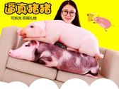 玩偶玩具公仔創意豬肉抱枕兒童仿真整人小母豬豬毛絨【極簡生活館】
